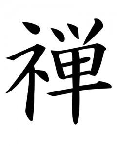 Zen scritta in kanji